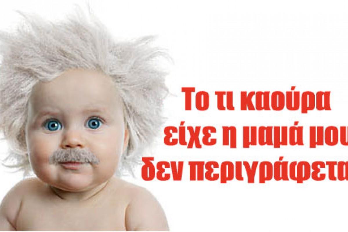 Καούρες, μαλλιά μωρού και… μπερδέματα στο δρόμο!