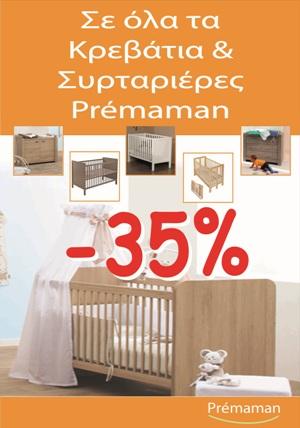 7dfaa353b4c Εκπτώσεις εως -70% στα Premaman! - Eimaimama.gr