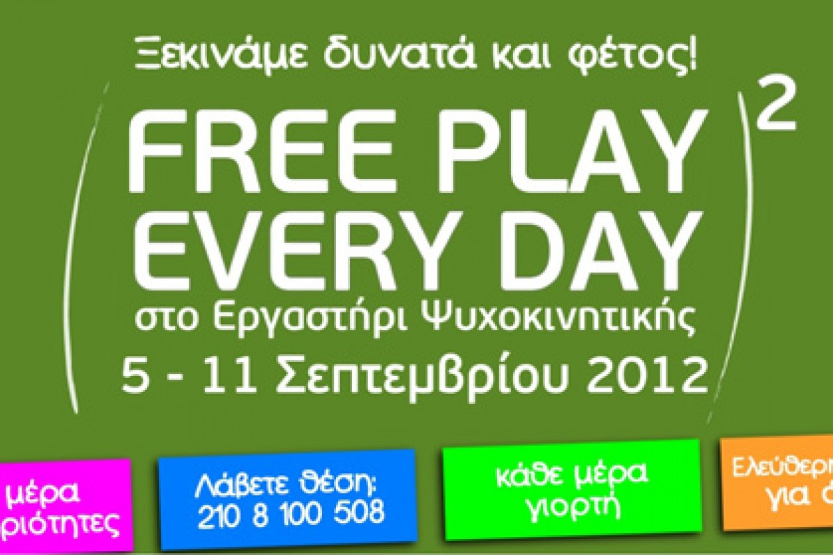 Free Play – Every Day 2 από το Εργαστήρι Ψυχοκινητικής
