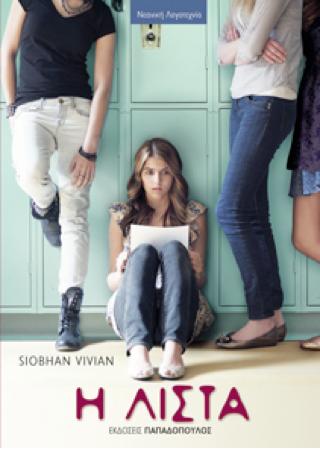 «Η λίστα» – Ένα βιβλίο για έφηβους