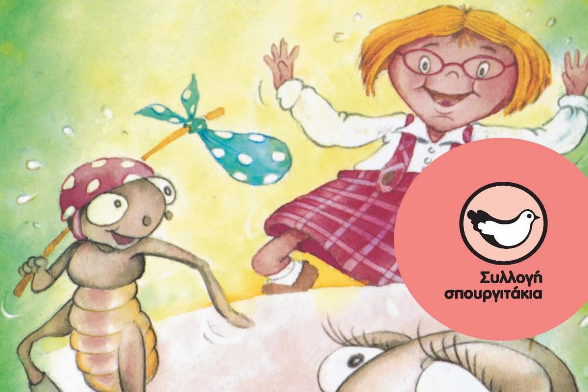 ΕΛΗΞΕ: Κερδίστε το βιβλίο «Το Υπναρούδι και η Ελεάννα σε φανταστικές περιπέτειες»