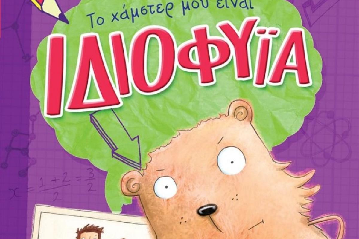 ΛΕΡΑΣ και ΜΠΕΝ: μια νέα σειρά βιβλίων με ήρωα ένα… χάμστερ!