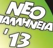 Φεστιβάλ «Νεοπαλλήνεια 2013″ (5, 6 & 7 Σεπτεμβρίου 2013)