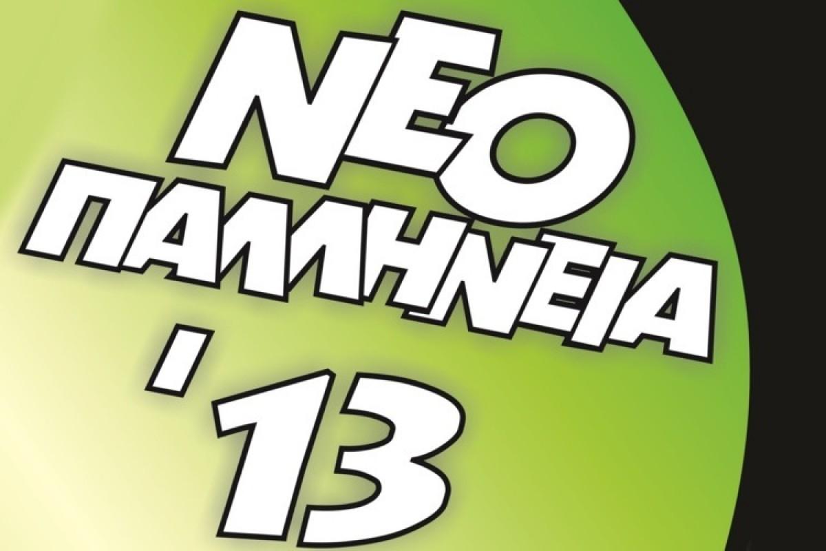 Φεστιβάλ «Νεοπαλλήνεια 2013» (5, 6 & 7 Σεπτεμβρίου 2013)