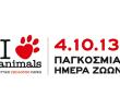 To Aττικό Πάρκο γιορτάζει την Παγκόσμια Ημέρα των Ζώων!