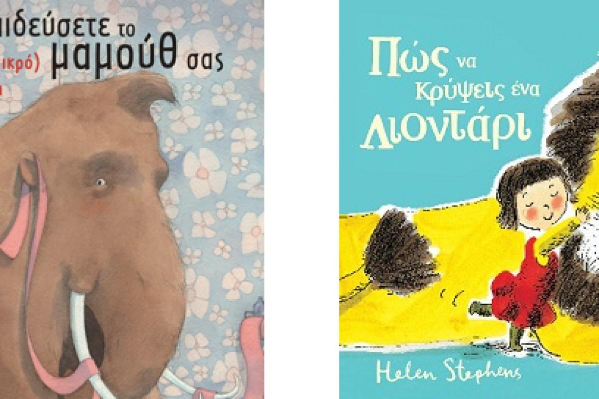 ΕΛΗΞΕ: Κερδίστε δύο βιβλία από τις Εκδόσεις Ίκαρος