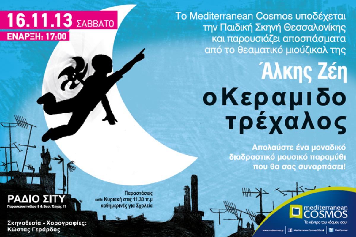 «Ο Κεραμιδοτρέχαλος» της Άλκης Ζέη στο Mediterranean Cosmos!