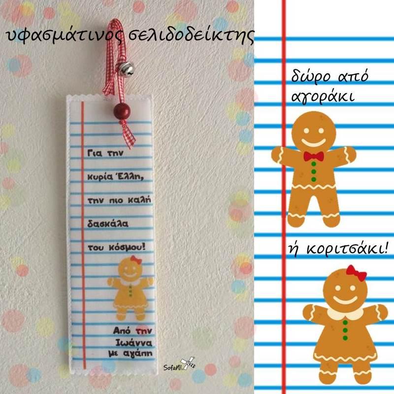 bookmark sofan
