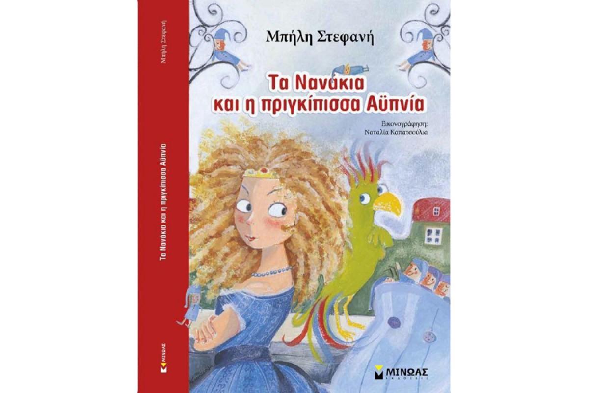 Παρουσίαση του βιβλίου «Τα Νανάκια και η πριγκίπισσα Αϋπνία»