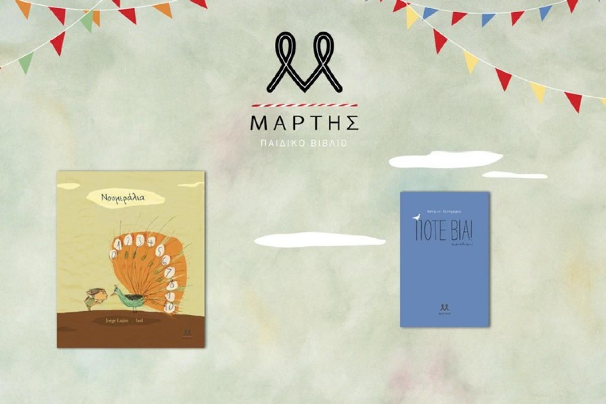 Καλωσορίζουμε τις εκδόσεις Μάρτης!