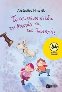 to_apistefto_sxedio_tis_mirtos_kai_tou_perikli