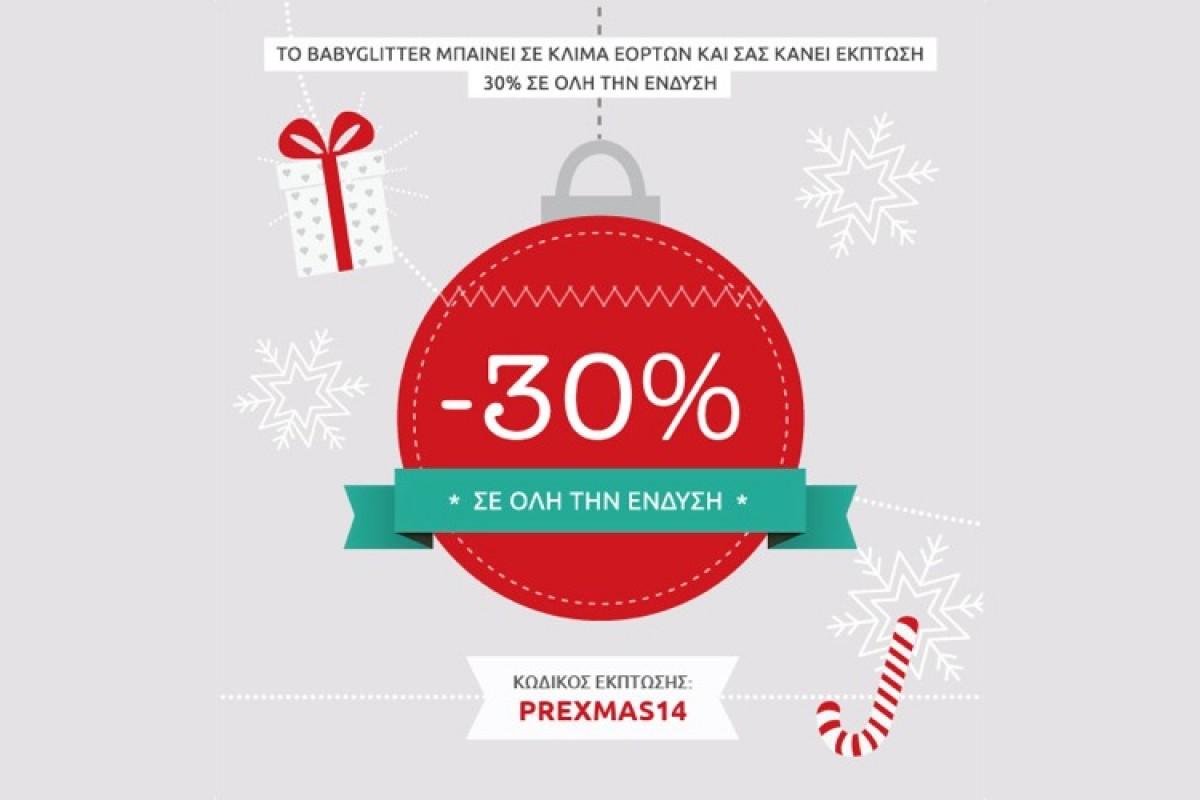 Έκπτωση 30% σε όλη την ένδυση από το babyglitter.gr !!