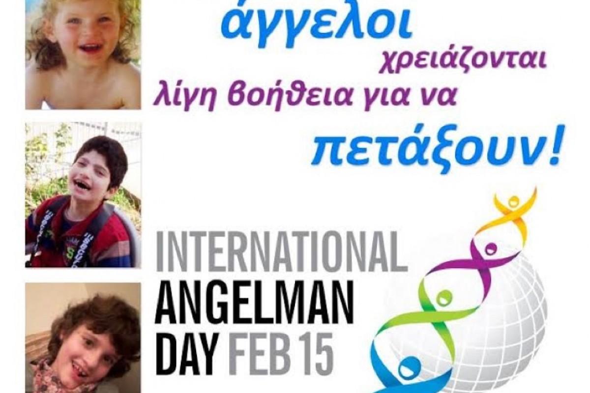 Η ζωή μας με έναν άγγελο (σύνδρομο Angelman)