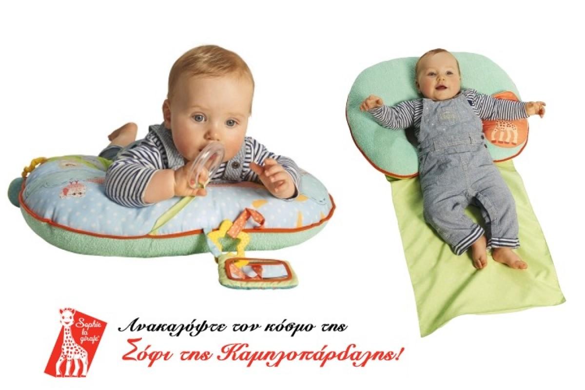 Το φανταστικό μαξιλάρι της Σοφι της Καμηλοπάρδαλης είναι 2 σε 1!