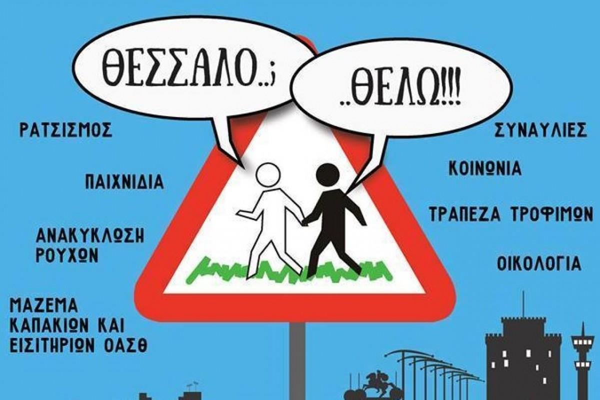 Παιζω-δρω-motion από τη ΧΑΝ Θεσσαλονίκης το Σάββατο 9 Μαΐου