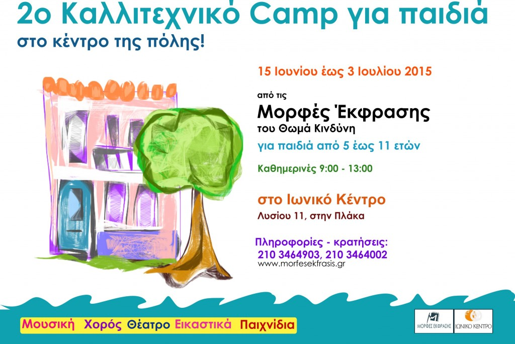 flyer camp final1