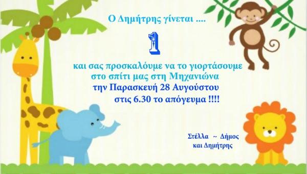 προσκληση2