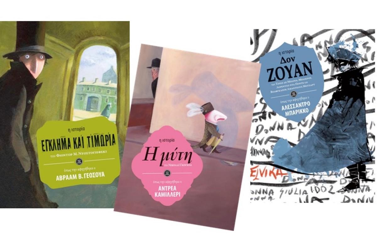 Save the Story: μια νέα σειρά βιβλίων για παιδιά από τις εκδόσεις Πατάκη