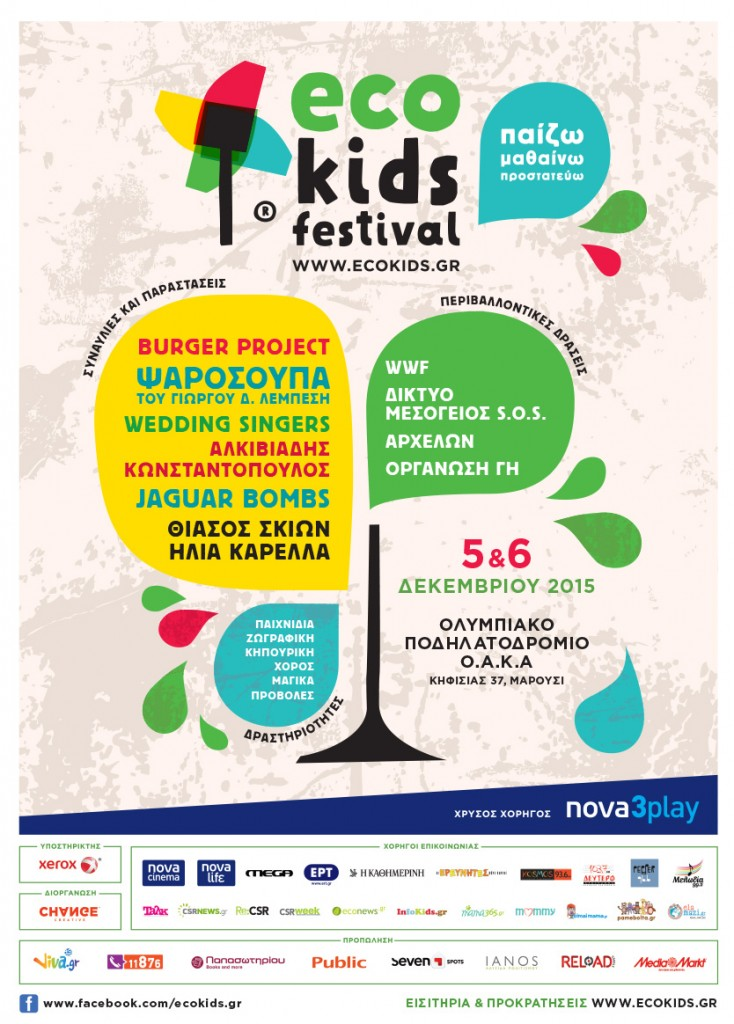 ECO_KIDS_FESTIVAL_POSTER
