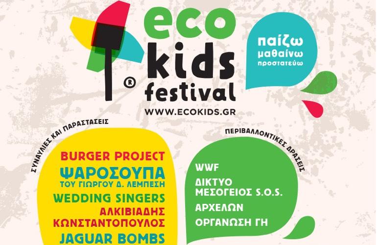 Φύγαμε για Eco Kids Festival!!!
