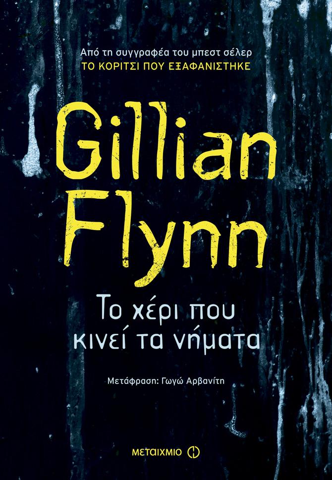 Gillian Flynn_140x205_Fin
