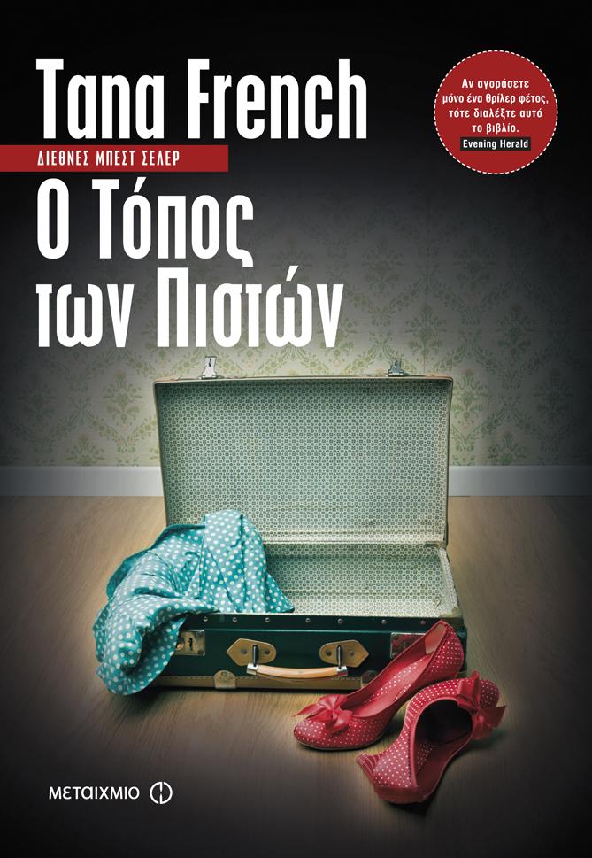 O TOPOS TWN PISTWN_FINAL.indd