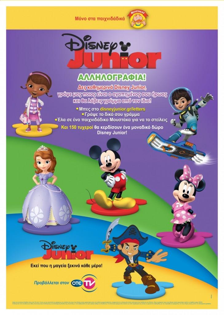 Disney Jr letters poster