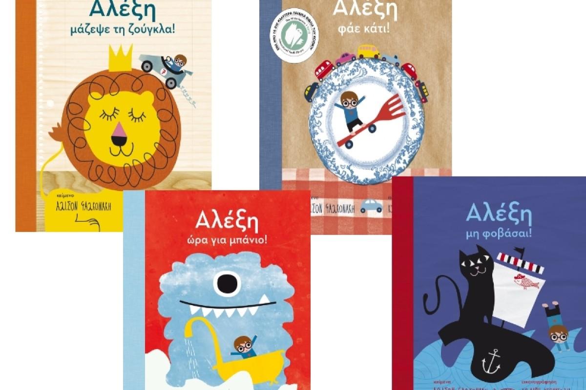 """<span class=""""hot"""">Hot <i class=""""fa fa-bolt""""></i></span> H σειρά βιβλίων της Άλισον Φαλκονάκη με πρωταγωνιστή τον Αλέξη!"""