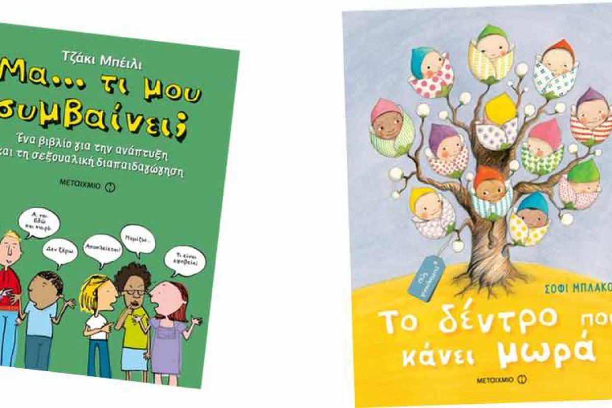 «Πώς γίνονται τα μωρά;» | Δυο βιβλία που μας βγάζουν από τη δύσκολη θέση