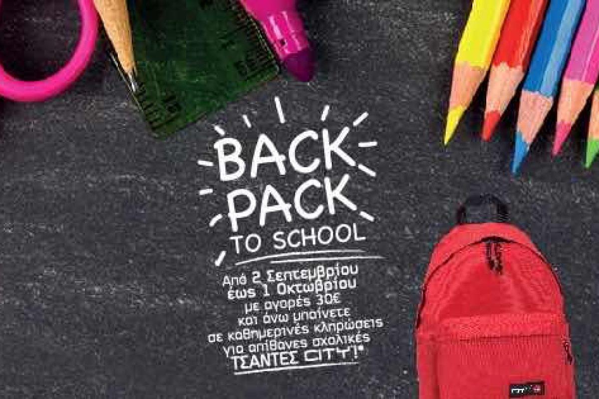 Back Pack To School και Αμέτρητες Δραστηριότητες για μικρούς και μεγάλους στο ATHENS METRO MALL!