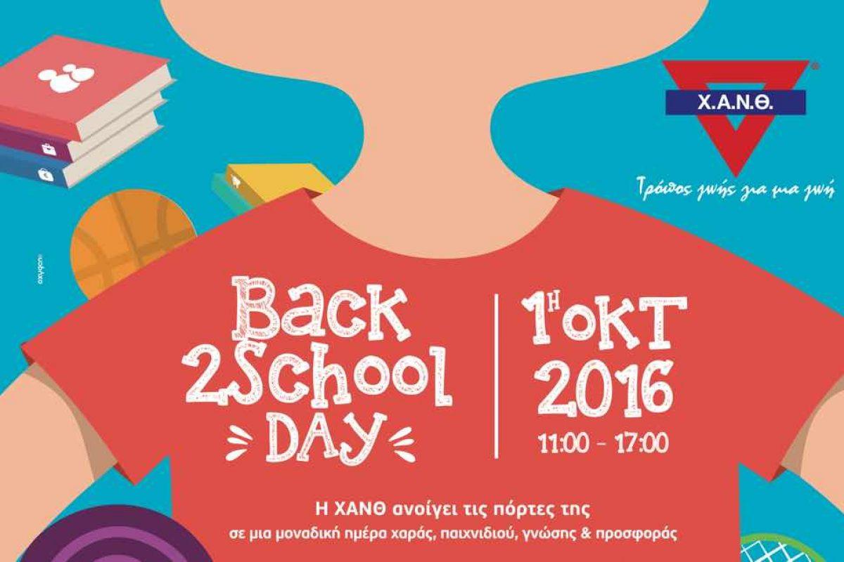Back 2 School Day στη ΧΑΝΘ