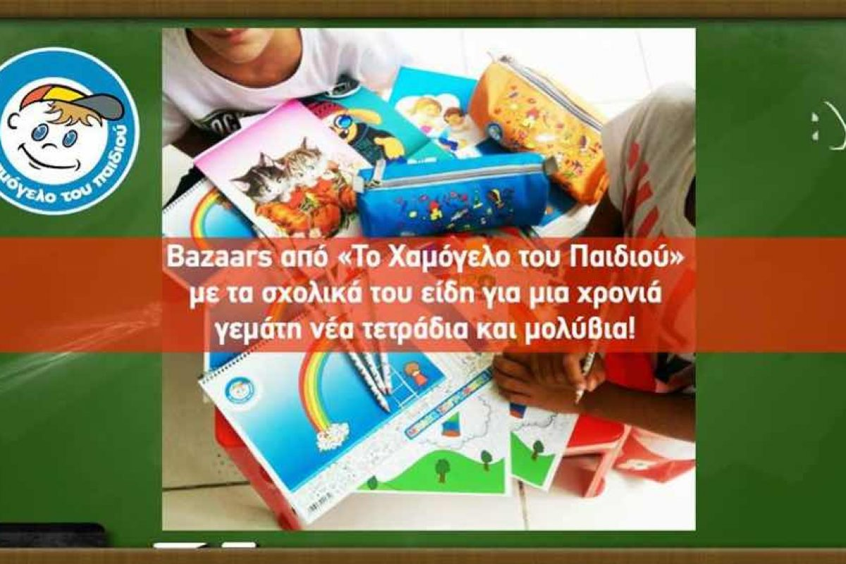 Bazaars από «Το Χαμόγελο του Παιδιού» με τα σχολικά του είδη για μια χρονιά γεμάτη νέα τετράδια και μολύβια!