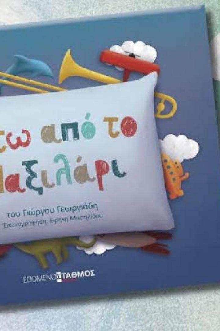 «Κάτω από το μαξιλάρι» στο βιβλιοπωλείο ΔΥΟ!