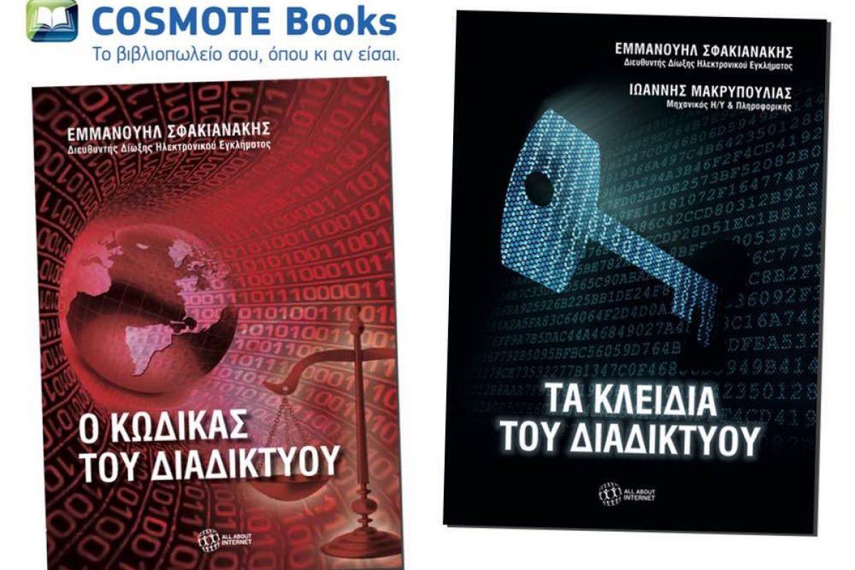 ΕΛΗΞΕ: Κερδίστε 10 βιβλία του Μανώλη Σφακιανάκη για ασφαλή πλοήγηση στο διαδίκτυο από το Cosmotebooks.gr!