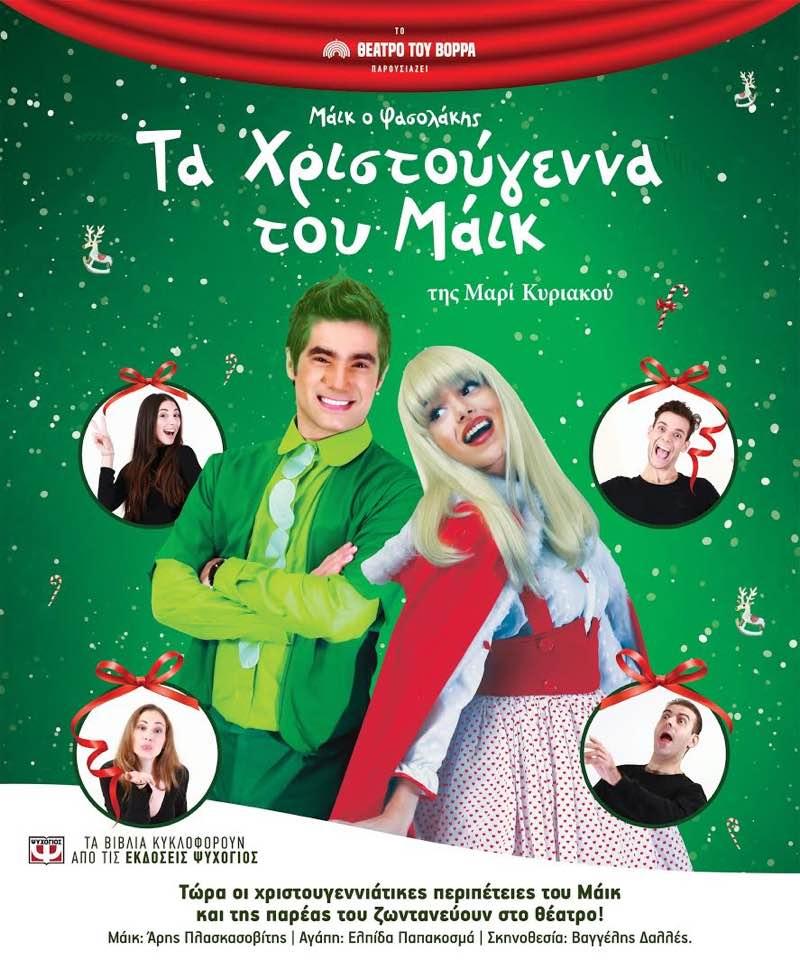 maik-fasolakis