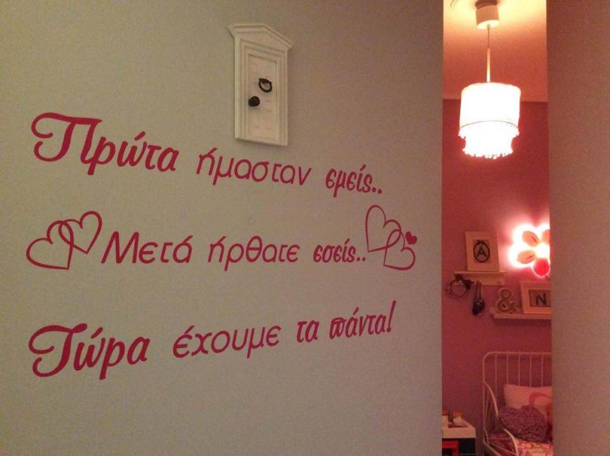 Το δωμάτιο της Ναταλί και της Αλίνας