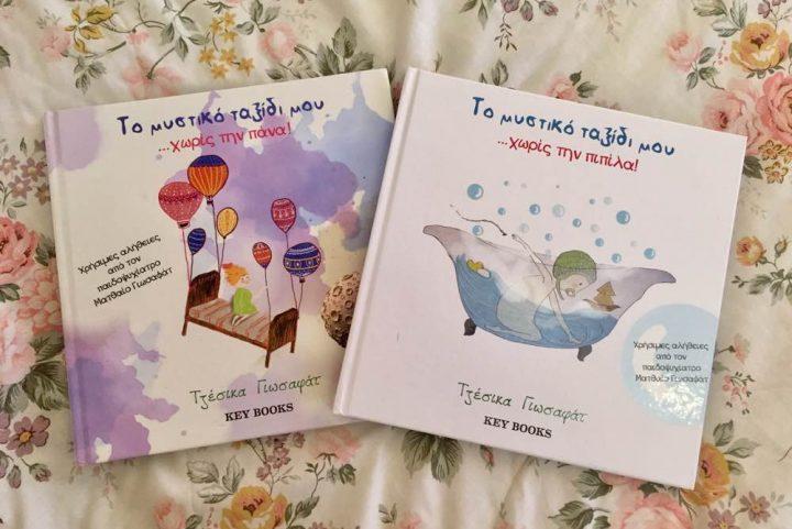 2 Βιβλία, 2 Κυριακές @ Yoleni's