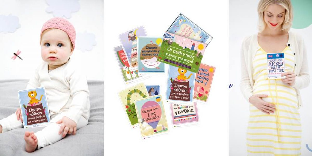 Με τις κάρτες Milestone θα κρατήσετε ζωντανή κάθε ανάμνηση του μωρού σας!