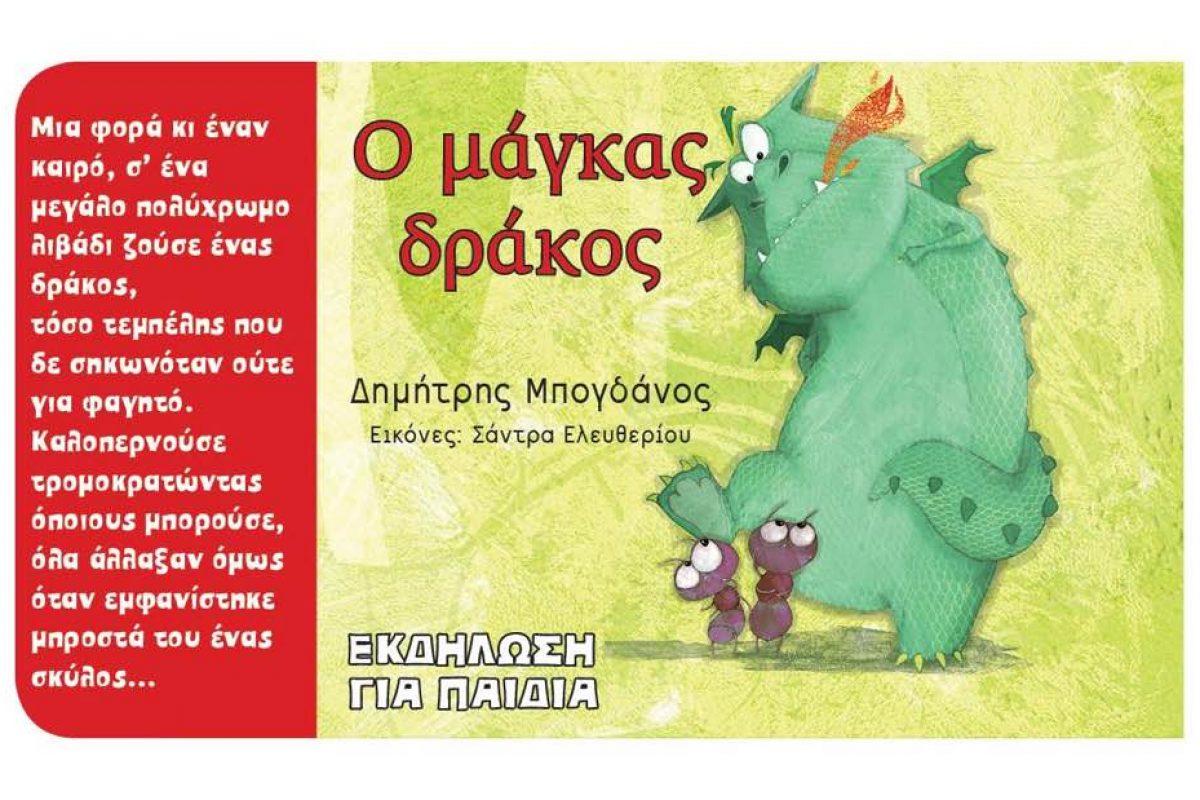 Ο Μάγκας Δράκος στο βιβλιοπωλείο Βιβλιο…ιδέες