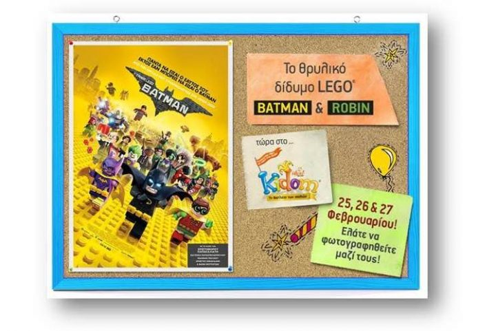 Απόκριες στο Kidom με τους Lego Batman και Robin!