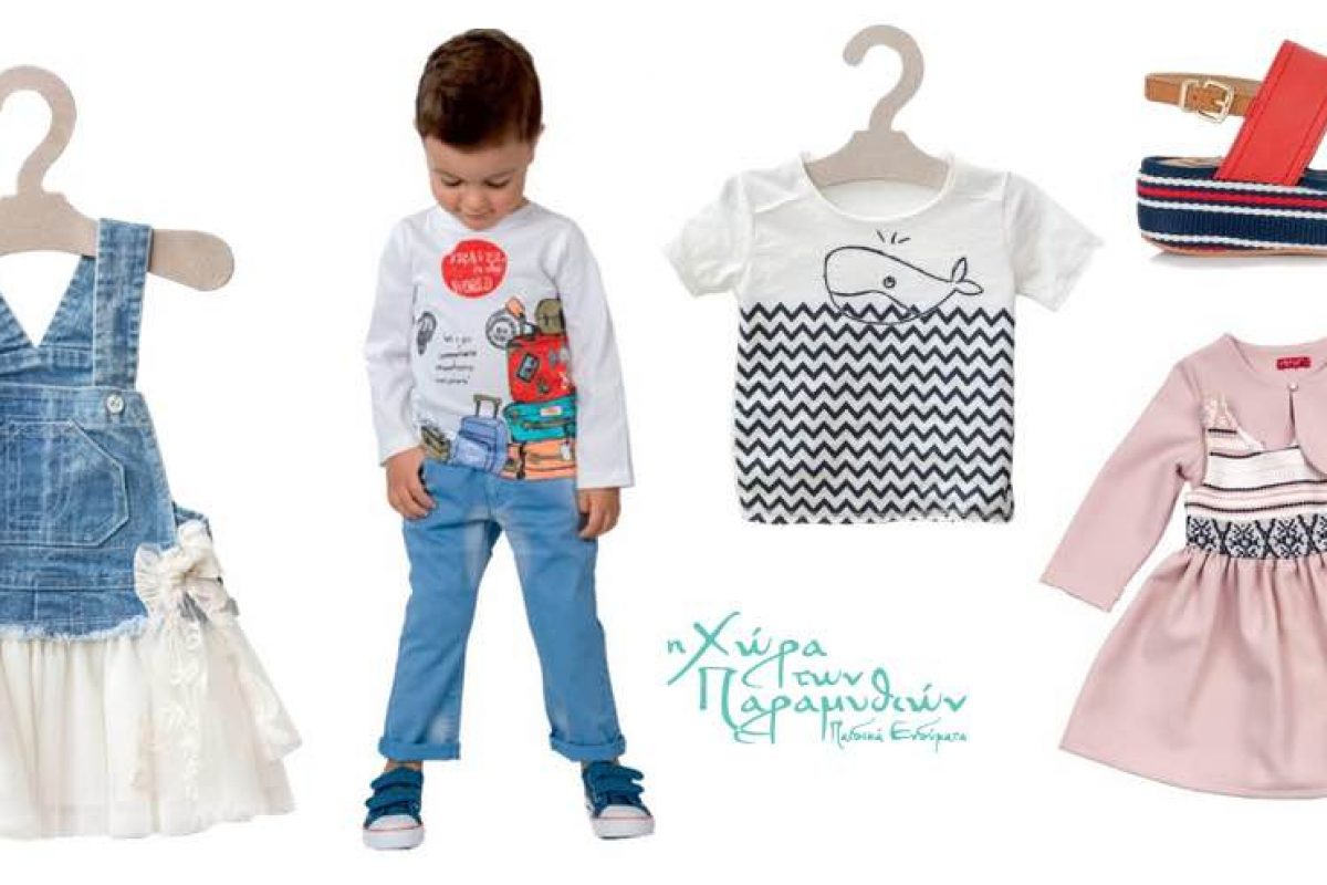 ΕΛΗΞΕ: Κερδίστε δωροεπιταγή αξίας 50 Ευρώ από το κατάστημα παιδικών ρούχων «Η Χώρα των Παραμυθιών»!
