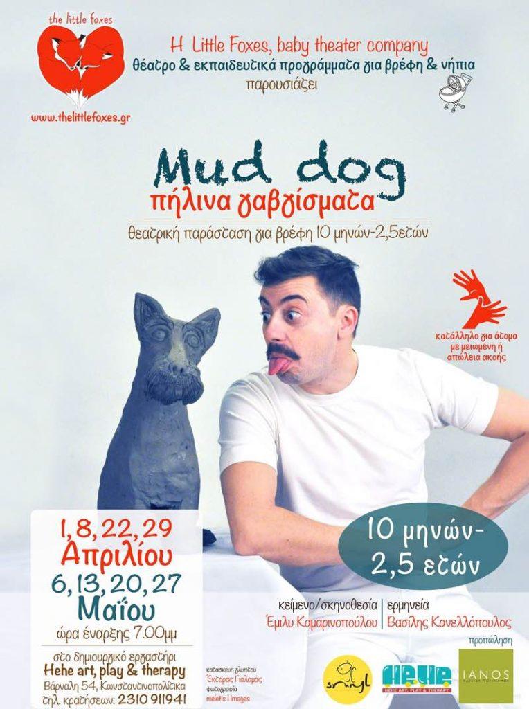 mud-dog