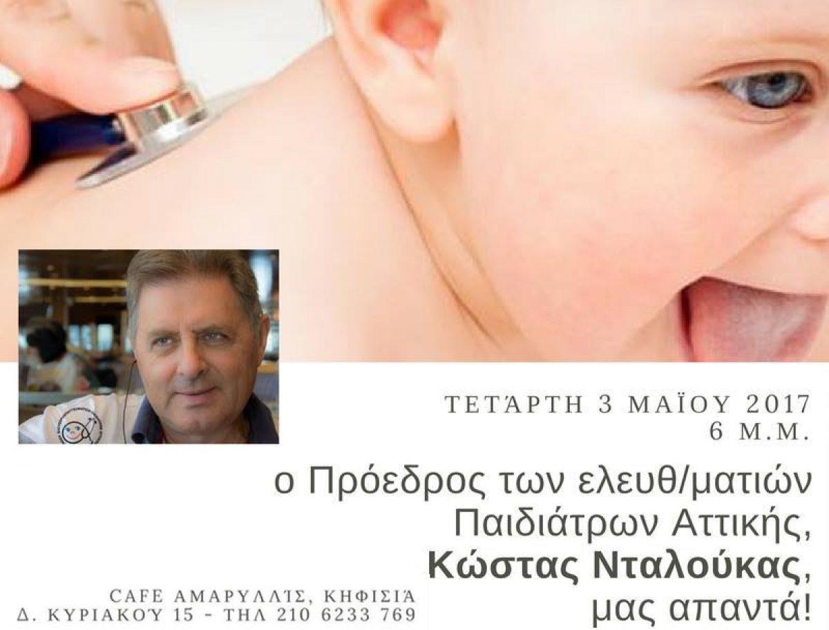 Συνάντηση-συζήτηση με τον παιδίατρο Κώστα Νταλούκα στο Café Αμαρυλλίς