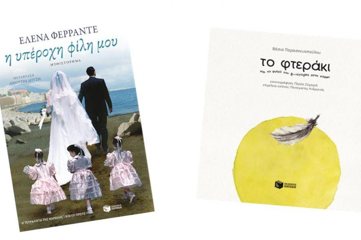 Κερδίστε ένα σετ βιβλίων για μαμά και παιδί από τις εκδόσεις Πατάκη!