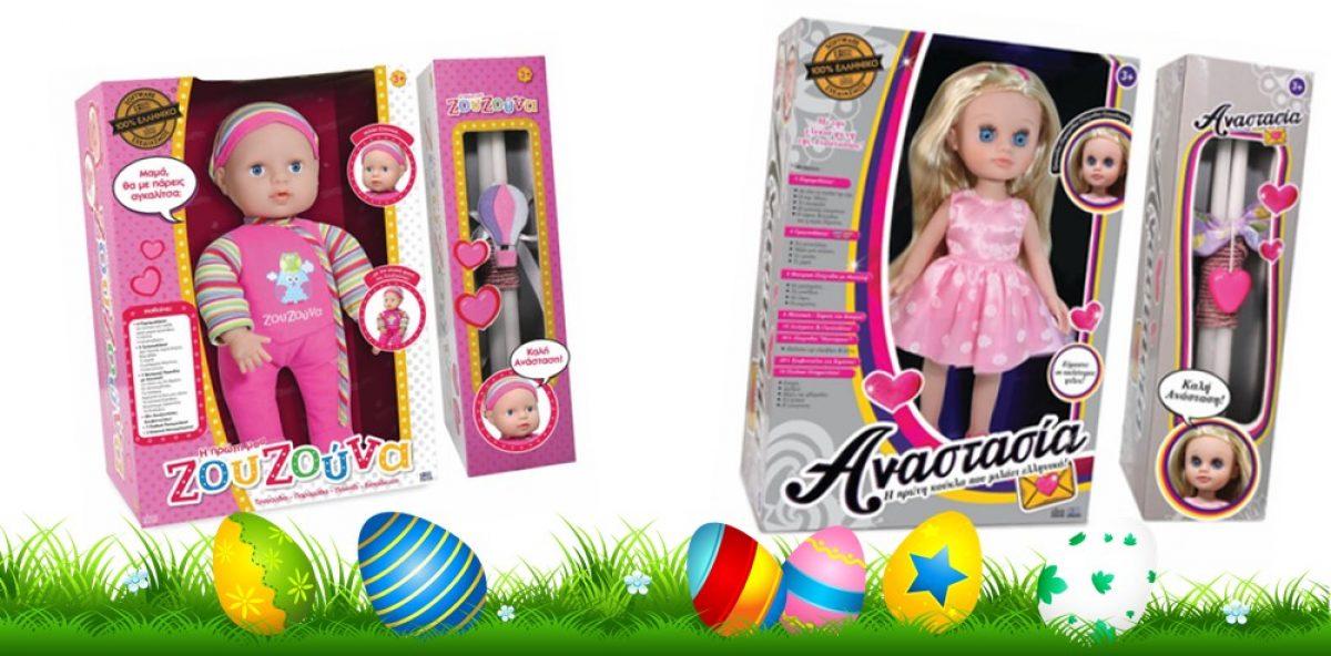 ΕΛΗΞΕ: Κερδίστε τις φανταστικές κούκλες Ζουζούνα και Αναστασία μαζί με λαμπάδα!
