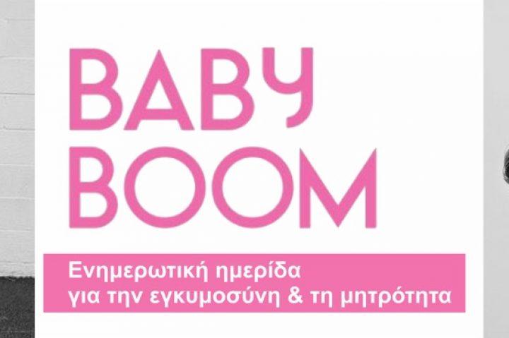 Baby Boom: μη χάσετε τη μεγάλη γιορτή ενημέρωσης για μέλλουσες μαμάδες σε Θεσσαλονίκη και Αθήνα!