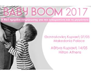 Babyboomevent.gr