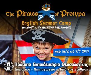 BANNER ΠΡΟΤΥΠΑ ΕΚΠΑΙΔΕΥΤΗΡΙΑ ENGLISH SUMMER CAMP
