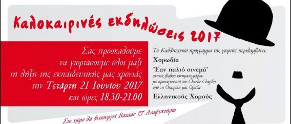 Το Ίδρυμα «Η Θεοτόκος» γιορτάζει τη λήξη της φετινής εκπαιδευτικής χρονιάς
