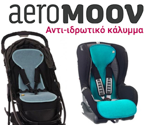 Aeromoov καλυμμα
